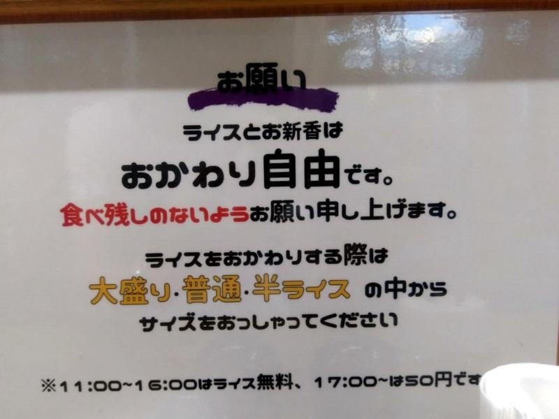 麺家 紫極さんはライス、お新香おかわり自由です。