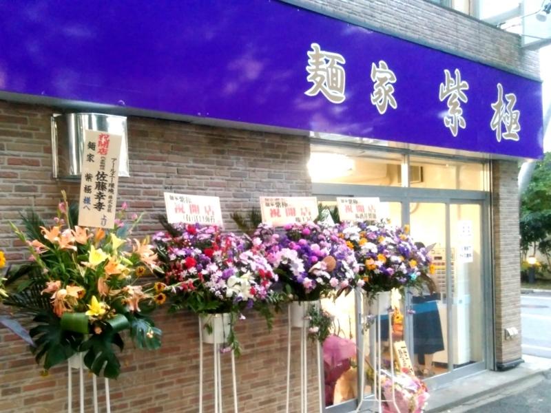 埼玉県さいたま市大宮区の麺屋 紫極さん