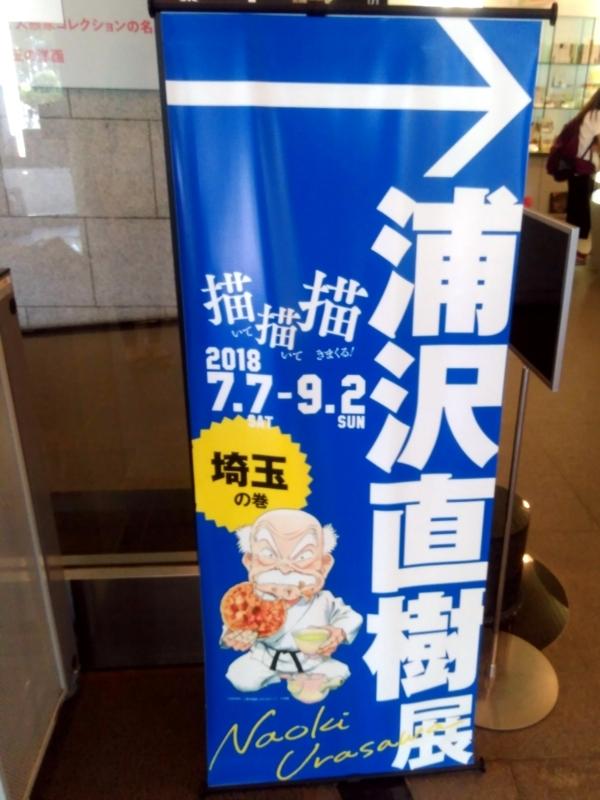 浦沢直樹展 埼玉の巻 猪熊滋悟郎の看板