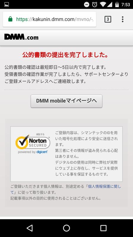 DMMモバイルのSIMカード変更手続き