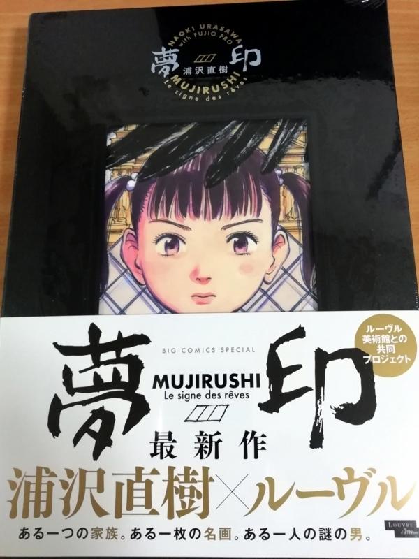 夢印-MUJIRUSHI-豪華版