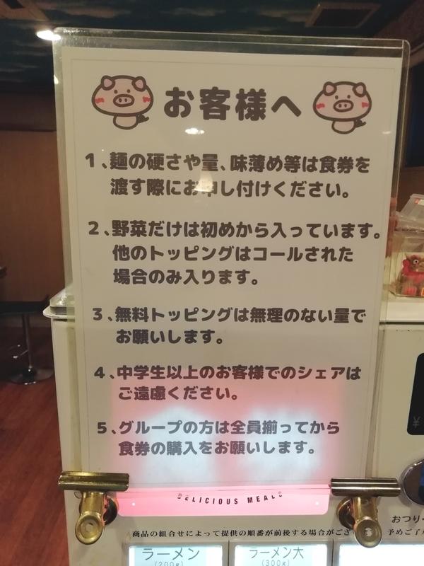 麺や◯雄さんの注意書き