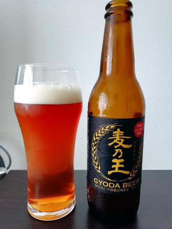 埼玉県行田市の地ビール、麦乃王