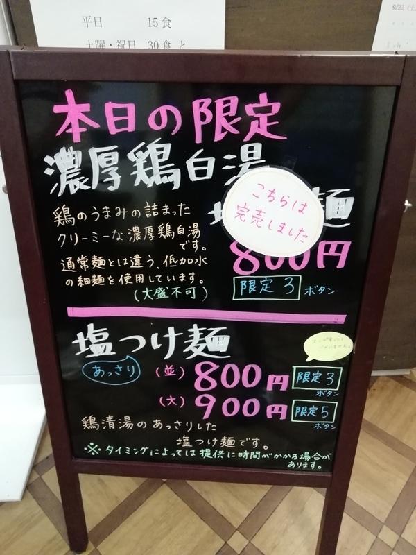 麺屋 心羽さんの限定メニュー@18.09.01