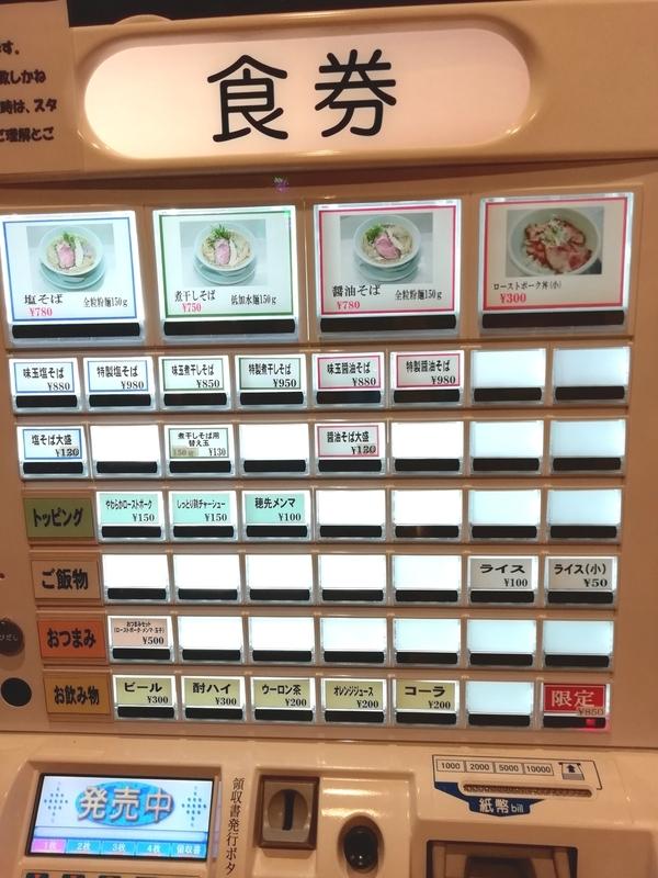 Noodle Kitchen KYOさんの券売機