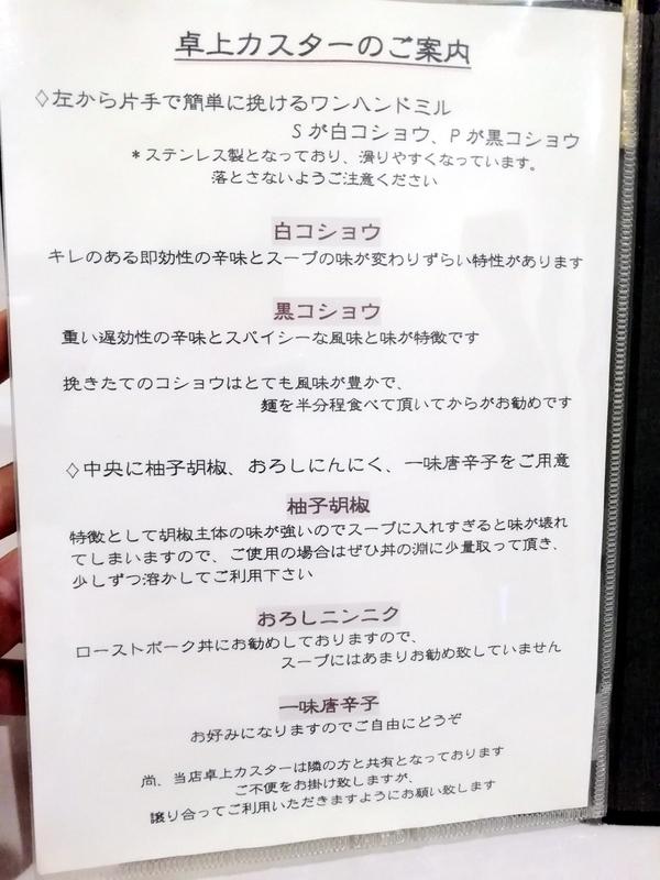 Noodle Kitchen KYOさんの卓上調味料に関する説明