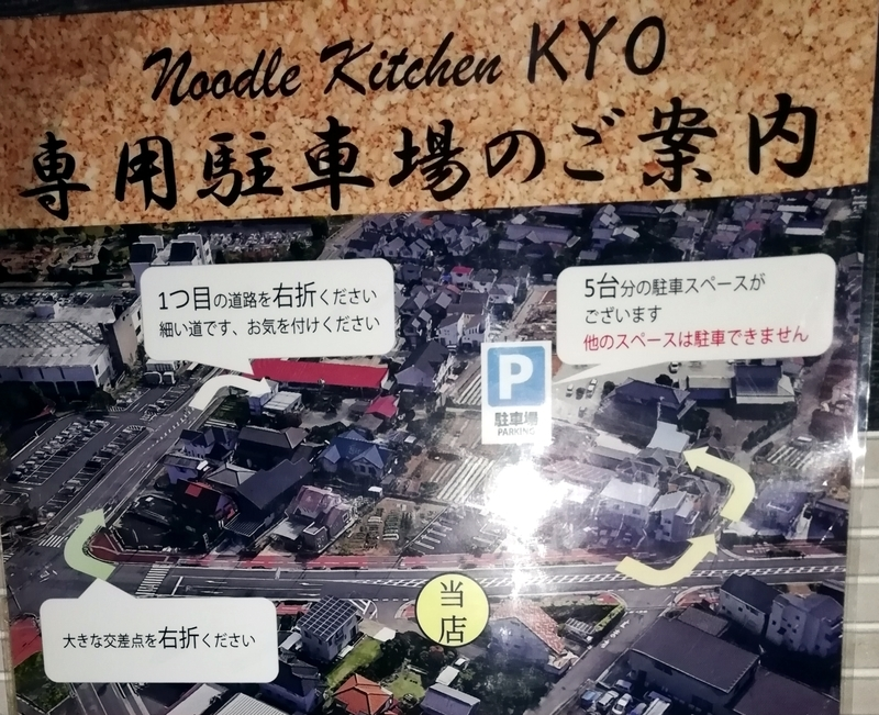 Noodle Kitchen KYOさんの駐車場案内