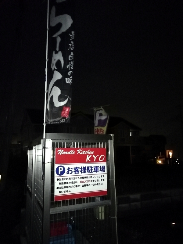 Noodle Kitchen KYOさんの駐車場