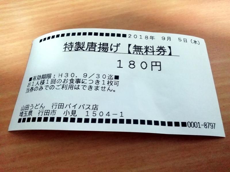 山田うどんさんの唐揚げ無料券