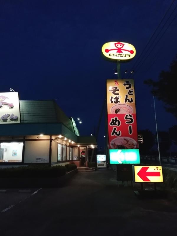 山田うどん 行田バイパス店さん