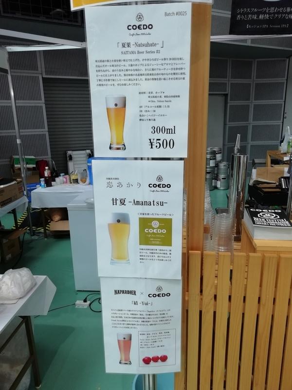 COEDOさんの限定ビール@2018秋
