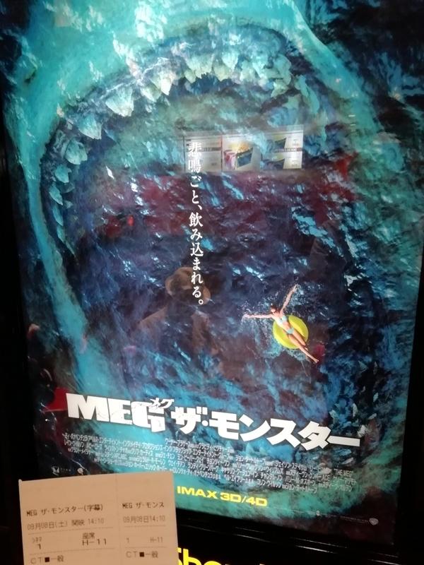 映画「MEG・ザ・モンスター」ネ...