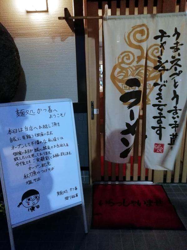 埼玉県川越市の麺処かつ善さん