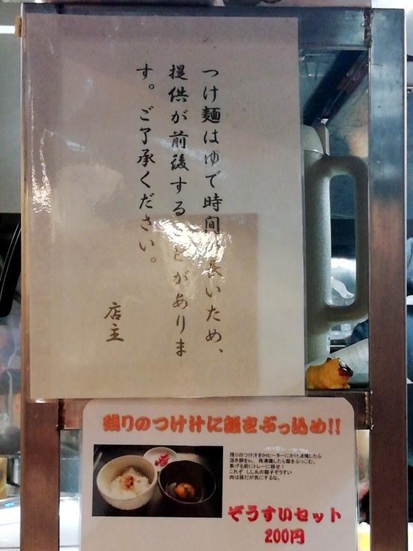 麺やしし丸さんの案内
