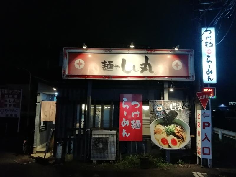 埼玉県鴻巣市の麺やしし丸さん