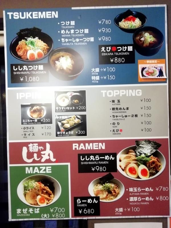 麺やしし丸さんのメニュー写真