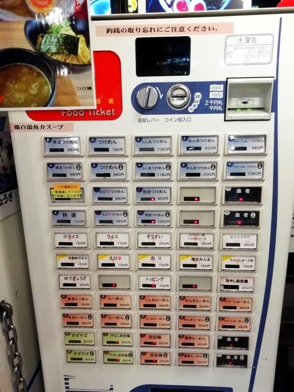 麺やしし丸さんの券売機