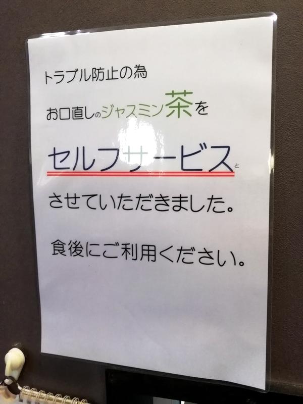 麺やしし丸さんのジャスミン茶サービス