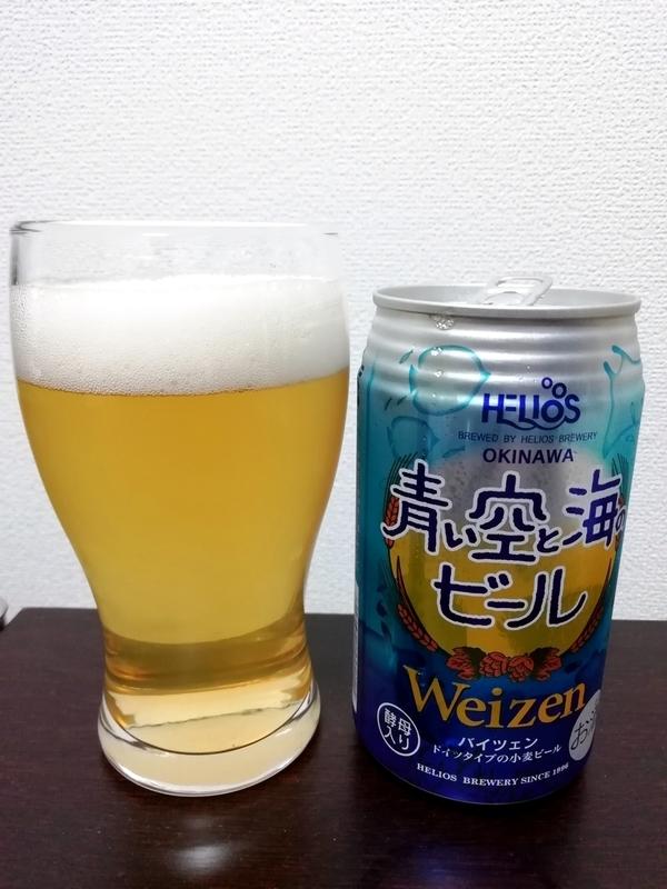 ヘリオスさんの青い空と海のビール