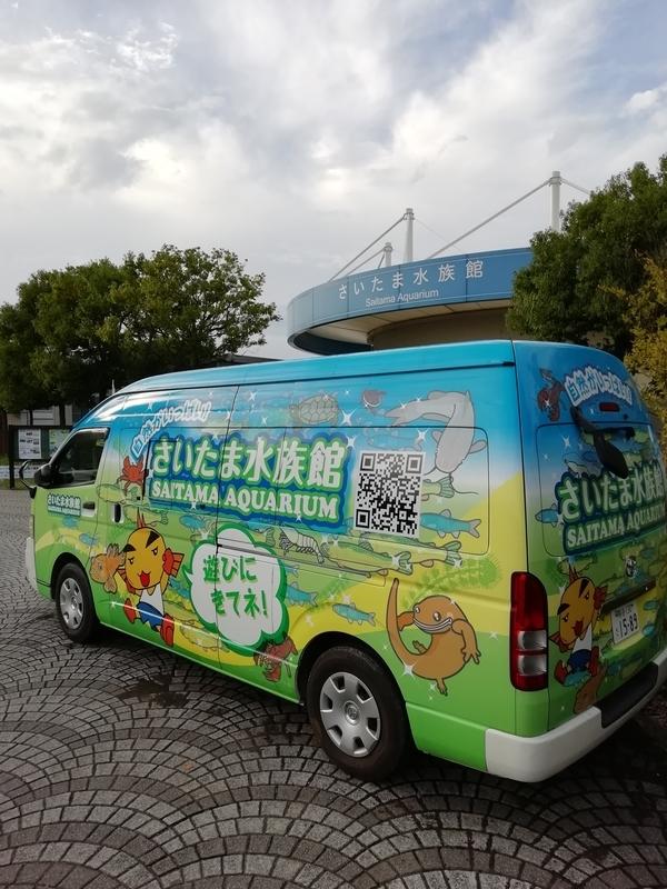 さいたま水族館の宣伝カー
