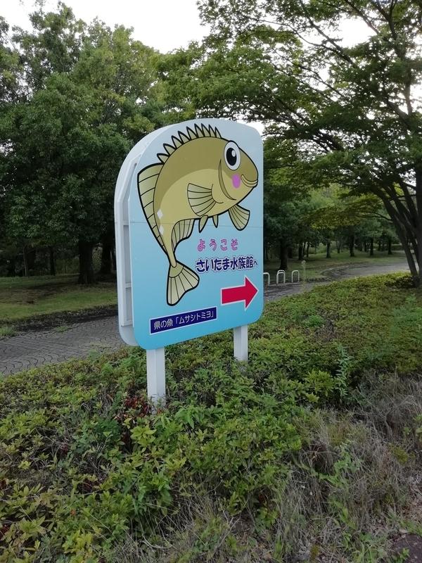 さいたま水族館の看板