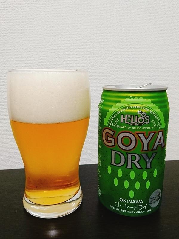 ヘリオスビールのゴーヤードライ(GOYA DRY)