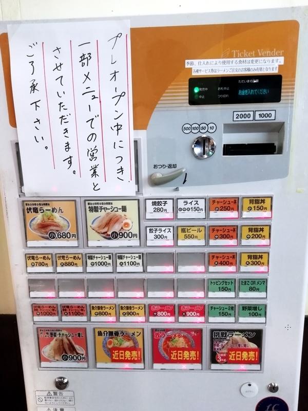 伏竜北本店さんの券売機