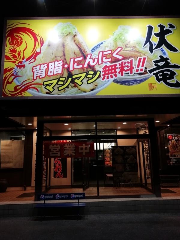 埼玉県北本市の伏竜 北本店