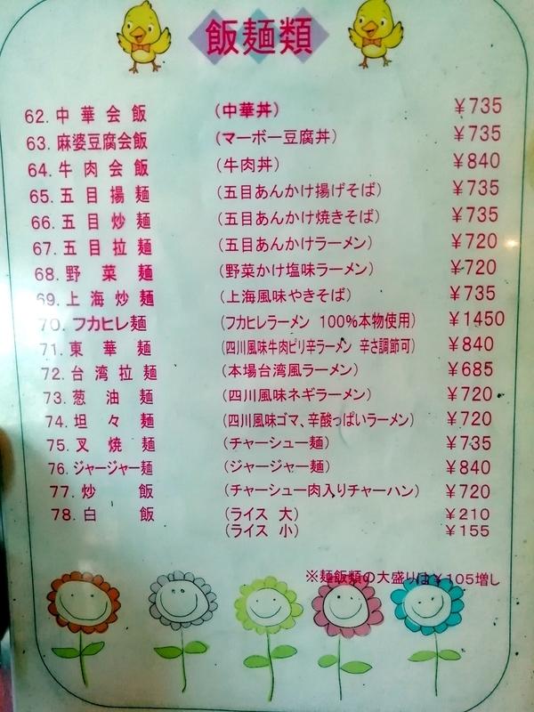 台湾四川料理 東華楼さんの飯麺類メニュー