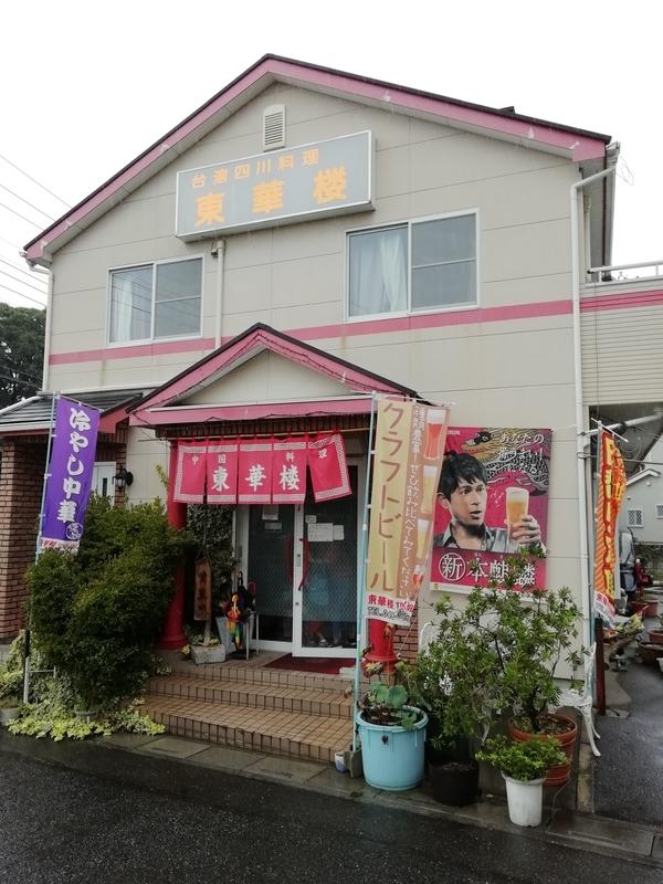 埼玉県深谷市の台湾四川料理 東華楼