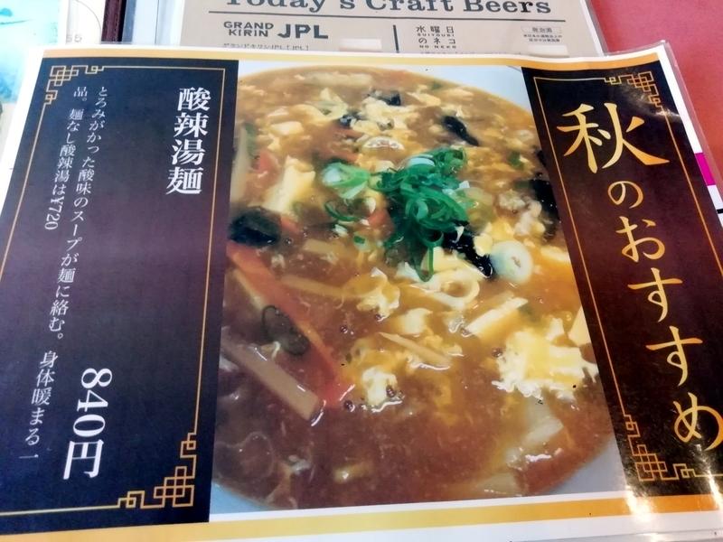 台湾四川料理 東華楼さんの秋のおすすめ酸辣湯麺