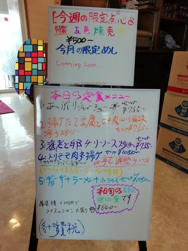台湾四川料理 東華楼さんの今日のメニュー@180915