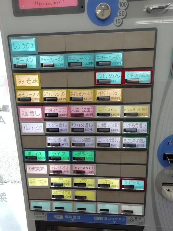 ラーメンショップ太田店さんの券売機