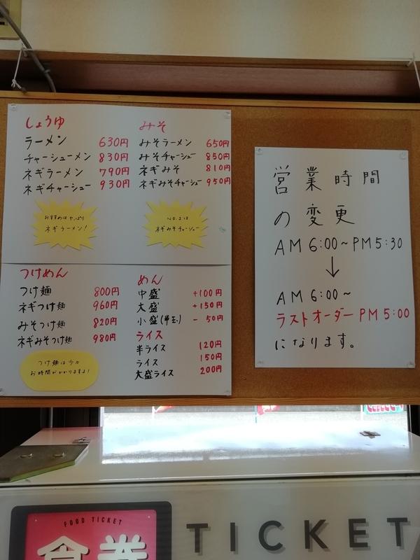ラーメンショップ太田店さんの営業案内