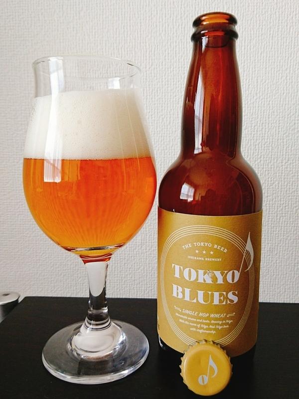 石川酒造さんのTOKYO BLUES シングルホップウィート(SINGLE HOP WHEAT)