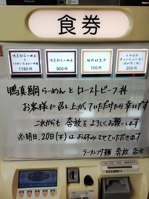 ラーメンつけ麺 奔放さんの開店7周年記念限定メニュー
