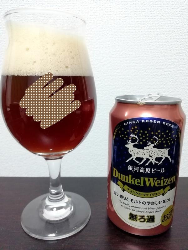 銀河高原ビールさんのデュンケルヴァイツェン