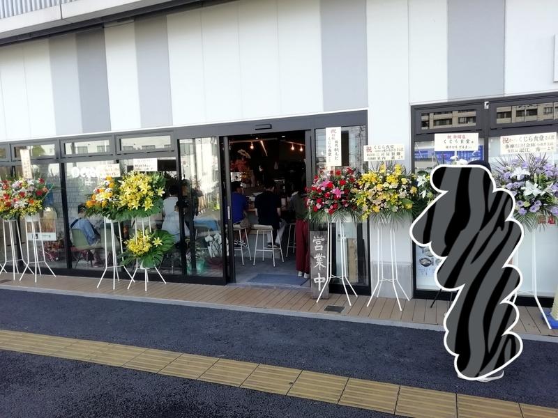 くじら食堂nonowa東小金井店さん