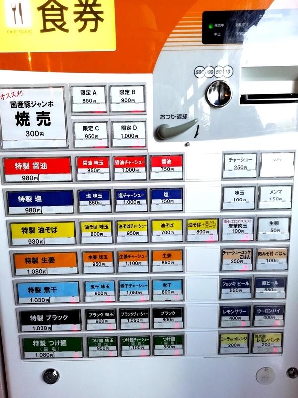 くじら食堂nonowa東小金井店の券売機