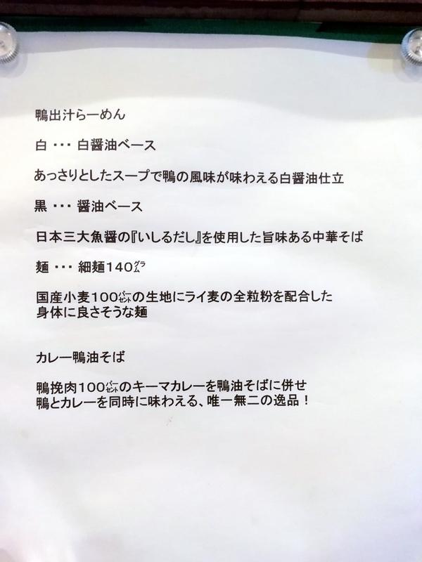 麺屋 葵さんのメニューの説明