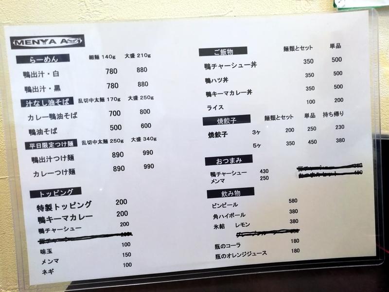 麺屋 葵さんのメニュー