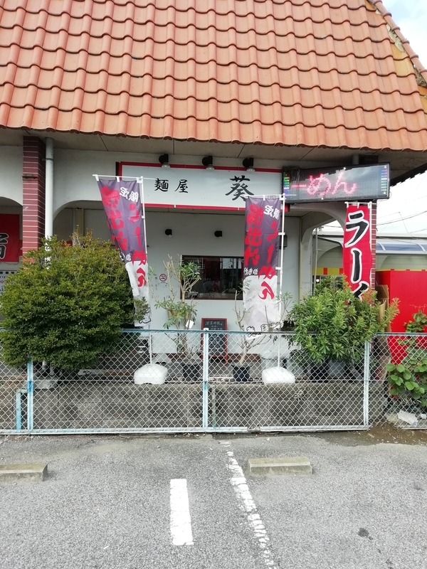 埼玉県幸手市の麺屋 葵さん