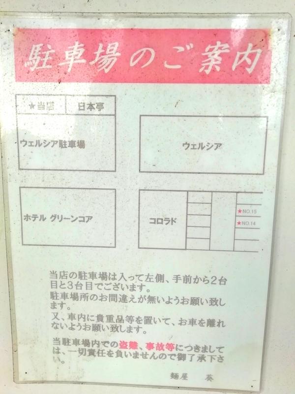 麺屋 葵さんの駐車場