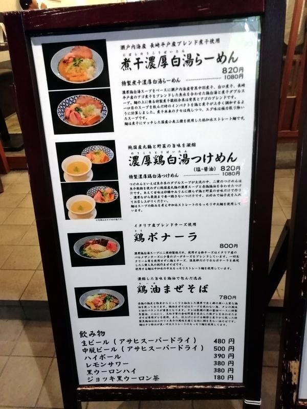 麺場二寅(ふとら)本川越店さんのメニュー