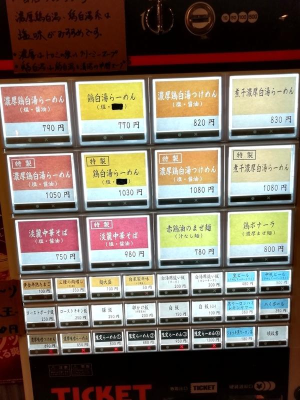 麺場二寅(ふとら)本川越店さんの券売機