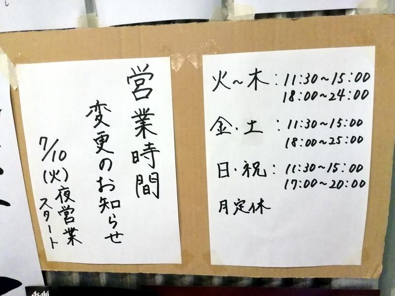 麺場二寅(ふとら)本川越店さんの営業案内