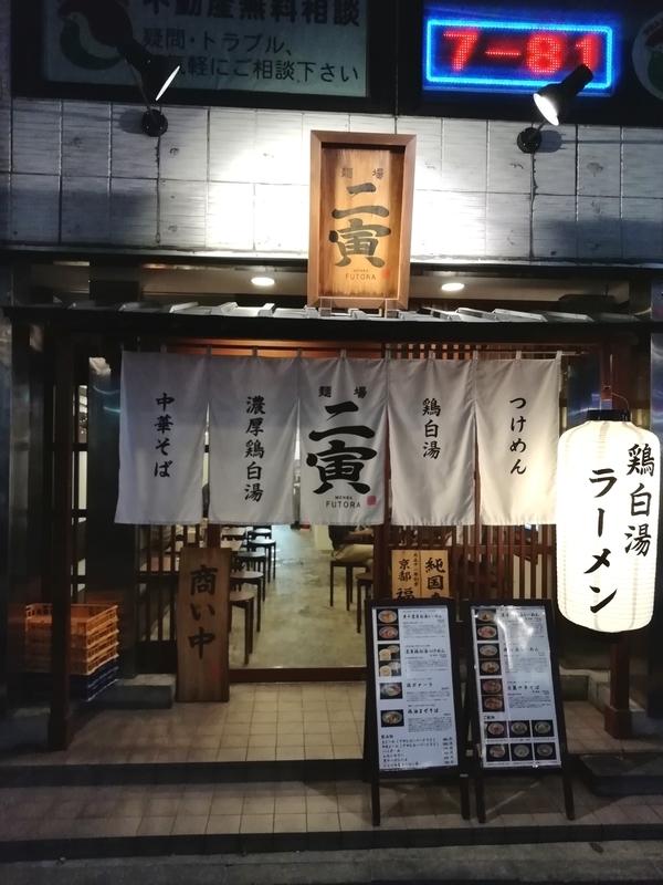 埼玉県川越市の麺場二寅 本川越店さん