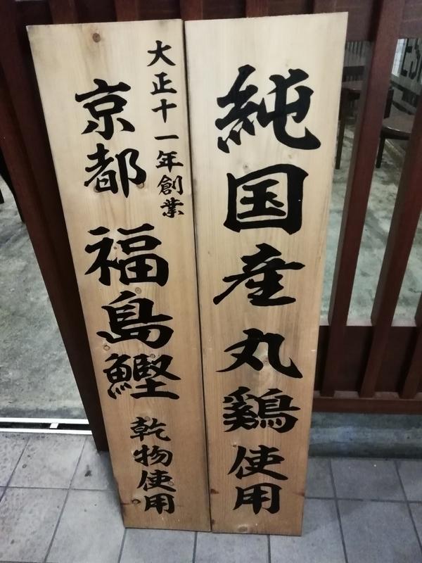 麺場二寅(ふとら)本川越店さん