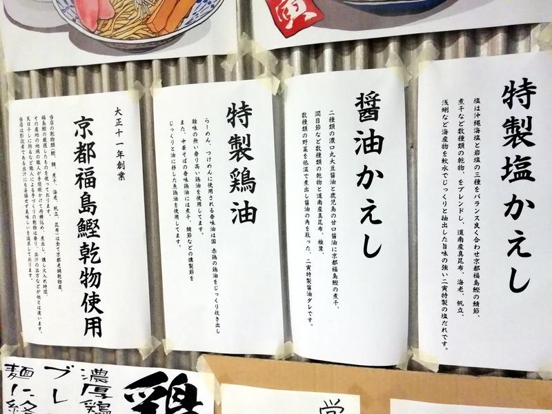 麺場二寅(ふとら)本川越店さんの説明書きポップ