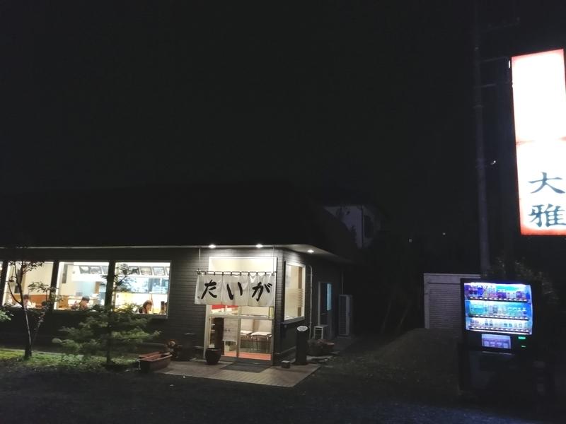 埼玉県羽生市のらーめん大雅さん